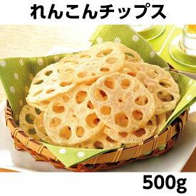 【冷凍】味の素 れんこんチップス 500g 【業務用食品】【10,000円以上で1箱分送料無料】