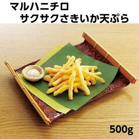 【冷凍】マルハニチロ サクサクさきいか天ぷら 500g 【業務用食品】【10,000円以上で送料無料】