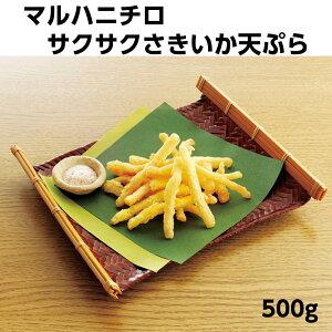 【冷凍】マルハニチロ サクサクさきいか天ぷら 500g 【業務用食品】【10,000円以上で1箱分送料無料】