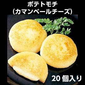 【冷凍】味の素 ポテトモチ(カマンベールチーズ) 40gが20個入り(800g) 【業務用食品】【10,000円以上で送料無料】