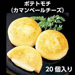 【冷凍】味の素 ポテトモチ(カマンベールチーズ) 20個入り 【業務用食品】【10,000円以上で送料無料】