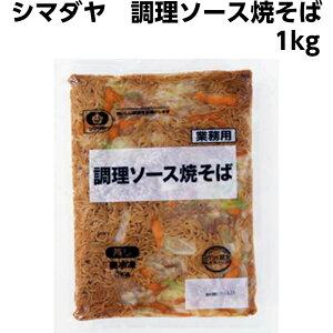 【冷凍】シマダヤ 調理ソース焼そば 1kg 【業務用食品】【10,000円以上で送料無料】