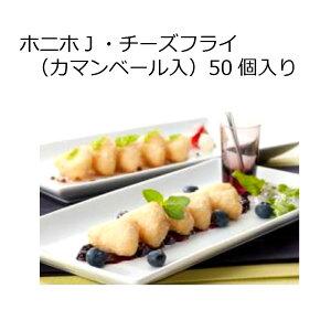 【冷凍】ホニホ J・チーズフライ(カマンベール入) 50個入り 【業務用食品】【10,000円以上で送料無料】