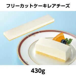 【冷凍】フレック フリーカットケーキレアチーズ430g 【業務用食品】【10,000円以上で送料無料】