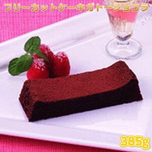 【冷凍】フレック フリーカットケーキガトーショコラ 385g