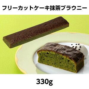 【冷凍】フレック フリーカットケーキ抹茶ブラウニー 330g 【業務用食品】【10,000円以上で送料無料】