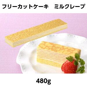 【冷凍】フレック フリーカットケーキ ミルクレープ【業務用食品】【10,000円以上で送料無料】