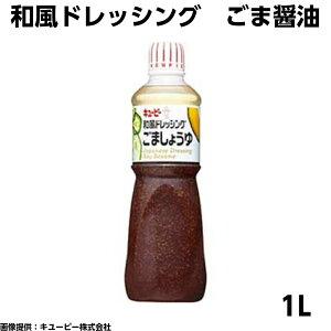 QP 和風ドレッシング ごま醤油 1L 【業務用食品】【10,000円以上で送料無料】