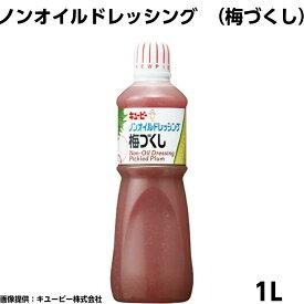 QP ノンオイルドレッシング(梅づくし) 1L 6本セット送料無料 【業務用食品】