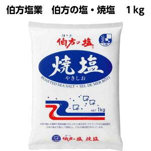 伯方塩業 伯方の塩・焼塩 1kg 10個セット送料無料【業務用食品】