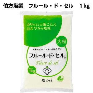 伯方塩業 フルール・ド・セル 1kg 【業務用食品】
