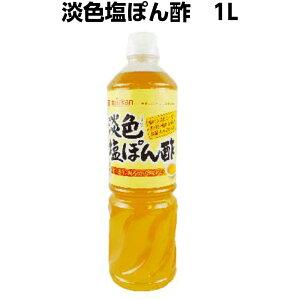 ミツカン 淡色塩ぽん酢 1L 6本セット送料無料【業務用食品】