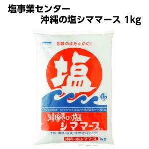 塩事業センター 沖縄の塩シママース 1kg 15個セット送料無料【業務用食品】