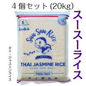 廉価逸品 スースーライス 1ケース20kg 5kg×4 ジャスミンライス タイ香り米 【業務用食品】
