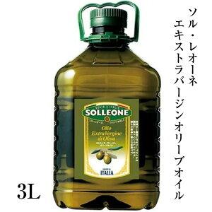 ソル・レオーネ エキストラバージンオリーブオイル 3L【業務用食品】