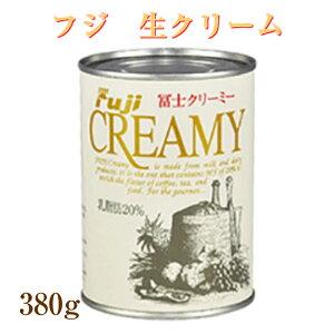 フジ 生クリーム 380g 7個セット送料無料【業務用食品】