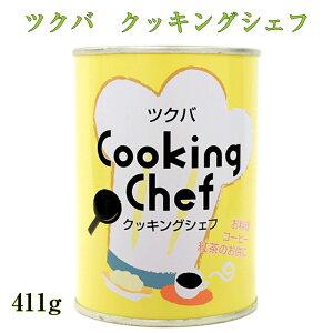 ツクバ クッキングシェフ 411g 10缶セット送料無料【業務用食品】