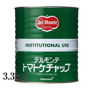 デルモンテ トマトケチャップ JAS標準 3.3kg【業務用食品】