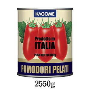 モンテベッロ  ホールトマト 2550g 【業務用食品】