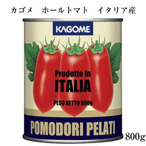 カゴメ ホールトマト(イタリア) 800g【業務用食品】