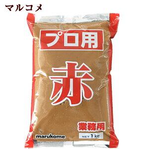 マルコメ プロ用味噌(赤)1kg 赤味噌 あかみそ【業務用食品】