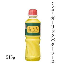 ケンコー ガーリックバターソース 515g 8本セット送料無料 【業務用食品】