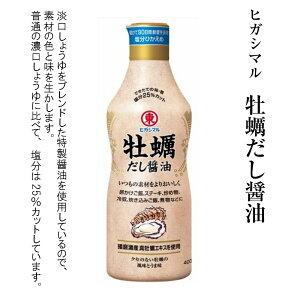 ヒガシマル 牡蠣だし醤油 400ml  9本セット送料無料【業務用食品】