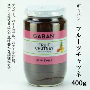 ギャバン フルーツチャツネ カレー ソース 400g 【業務用食品】