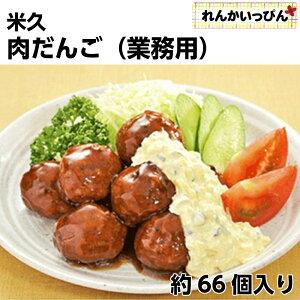 【冷凍】米久 肉だんご(業務用)1kg 約66個入り 国内製造 【業務用食品】【10,000円以上で送料無料】