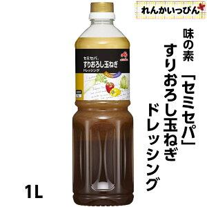 味の素 「セミセパ」 すりおろし玉ねぎドレッシング  1L 【業務用食品】
