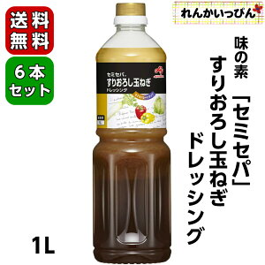 味の素 「セミセパ」 すりおろし玉ねぎドレッシング  1L 6本セット送料無料 【業務用食品】