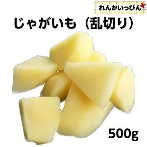 【冷凍】じゃがいも(乱切り) 500g 【業務用食品】【10,000円以上で1箱送料無料】