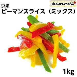 【冷凍】京果 中国ピーマンスライス(ミックス)1kg 3色ピーマン【業務用食品】【10,000円以上で1箱分送料無料】