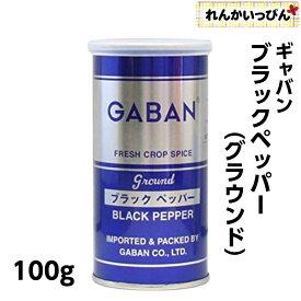 ギャバン ブラックペッパー(グラウンド)缶 100g 【業務用食品】
