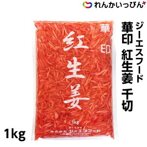 ジーエスフード 華印 紅生姜 千切 1kg しょうが 酢漬け 【業務用食品】