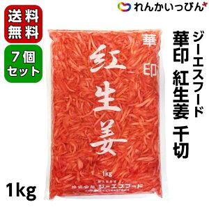 ジーエスフード 華印 紅生姜 千切 1kg 酢漬け 7個セット送料無料  【業務用食品】