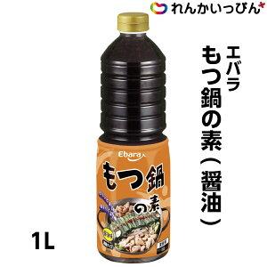 エバラ もつ鍋の素(醤油) 1L  おうちごはん 【業務用食品】