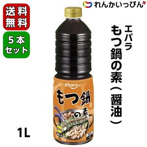 エバラ もつ鍋の素(醤油) 1L 5本セット送料無料 おうちごはん 【業務用食品】