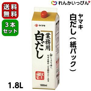 ヤマキ 白だし(紙パック)1.8L 3本セット送料無料【業務用食品】