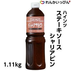 ハインツ ステーキソースシャリアピン 1.11kg 【業務用食品】