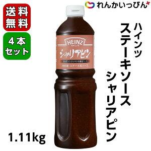 ハインツ ステーキソースシャリアピン 1.11kg 4本セット送料無料 【業務用食品】