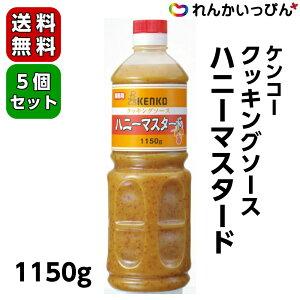 ケンコー クッキングソースハニーマスタード 1150g サラダ 肉料理 ソース 5本セット送料無料 【業務用食品】