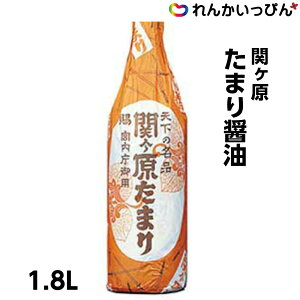 関ヶ原 たまり醤油 1.8L 【業務用食品】
