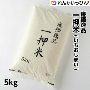 廉価逸品 一押米 5kg 国産 米 白米【3,980円以上送料無料】【業務用食品】