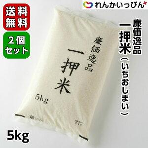 廉価逸品 一押米 5kg 国産 米 白米 2個セット(10kg)送料無料【業務用食品】