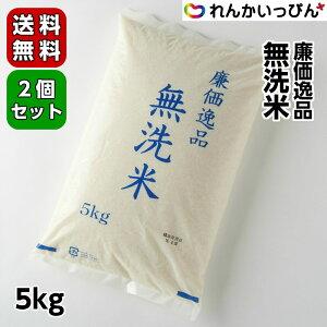 廉価逸品 無洗米 5kg 国産 米 白米 2個セット(10kg)送料無料【業務用食品】