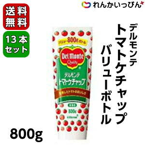 デルモンテ トマトケチャップ バリューボトル 800g 13本セット送料無料【業務用食品】