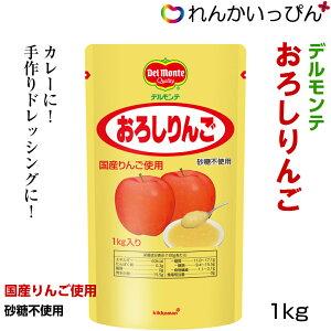 デルモンテ おろしりんご 1kg 国産りんご 砂糖不使用【3,980円以上送料無料】【業務用食品】