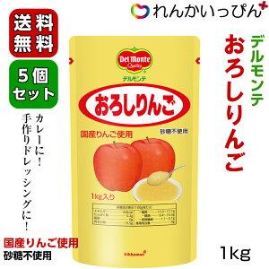 デルモンテ おろしりんご 1kg 5個セット送料無料 国産りんご 砂糖不使用【3,980円以上送料無料】【業務用食品】