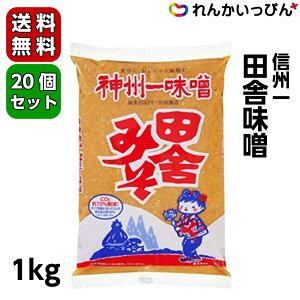 神州一 田舎味噌 1kg 20個セット送料無料 【業務用食品】